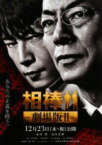 Aibō: Gekijō-ban II (2010) plakat