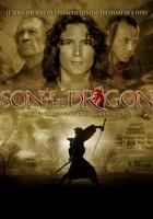 Syn smoka (2006) plakat