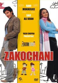 Zakochani (2004) plakat