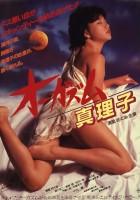 plakat - Orgasm: Mariko (1985)