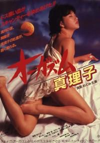 Orgasm: Mariko (1985) plakat