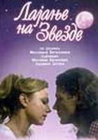 plakat - Lajanje na zvezde (1998)