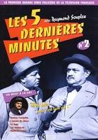 Les Cinq dernières minutes (1958) plakat