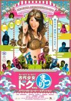 plakat - Kyôretsu môretsu! Kodai shôjo Dogu-chan matsuri! Supesharu mûbî edishon (2010)