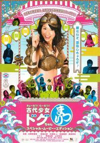 Kyôretsu môretsu! Kodai shôjo Dogu-chan matsuri! Supesharu mûbî edishon (2010) plakat