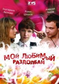 Moj ljubimyj razdolbaj (2011) plakat