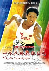 The One Man Olympics (2008) plakat