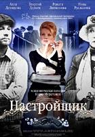 Nastroyshchik