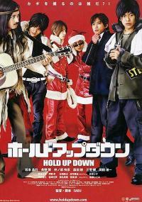Hôrudo appu daun (2005) plakat