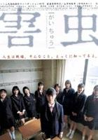 Szkodnik (2001) plakat