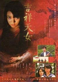 Kisshô tennyo (2007) plakat
