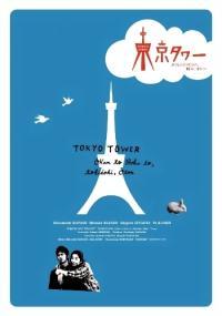 Tokyo Tower: Okan to Boku to, Tokidoki, Oton (2007) plakat