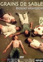 Nagisa no Shindobaddo (1995) plakat