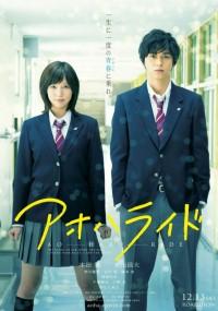 Aoharaido (2014) plakat