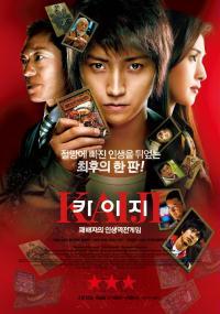 Kaiji: Jinsei gyakuten gêmu (2009) plakat