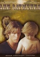 plakat - Dni zaćmienia (1988)