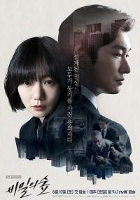 Stranger (2017) plakat