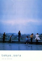 plakat - Tokyo.Sora (2002)