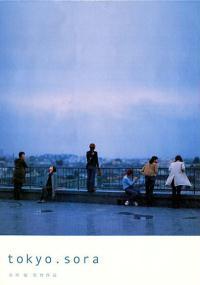 Tokyo.Sora (2002) plakat