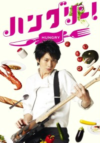 Hanguri! (2012) plakat