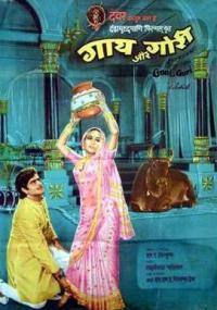 Gaai Aur Gori (1973) plakat