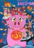 Superświnka (1994) plakat