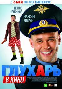 Glukhar v kino (2010) plakat