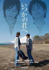 Itsuka No Kimi E (2007) plakat