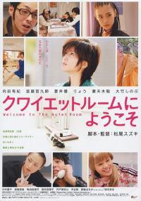 Quiet room ni yôkoso (2007) plakat