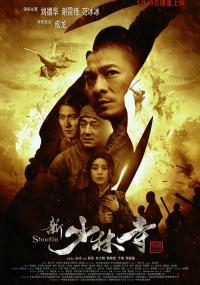 Shaolin (2011) plakat
