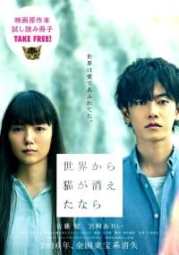 Sekai kara Neko ga Kietanara (2016) plakat