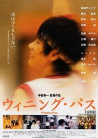 Winning Pass (2003) plakat