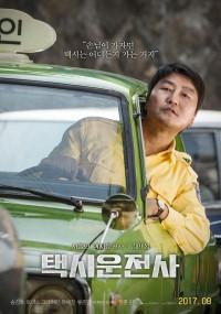 Taek-si un-jeon-sa