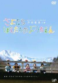 Sayonara Bokutachi no Youchien (2011) plakat