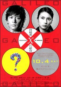 Yōgisha X no Kenshin (2008) plakat