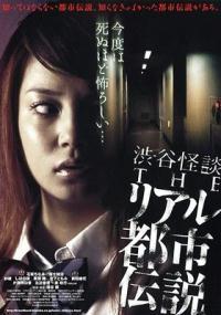 Shibuya kaidan: The riaru toshi densetsu (2006) plakat