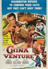 China Venture (1953) plakat