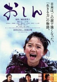 Oshin (2013) plakat