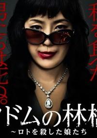 Sodom no Ringo (2013) plakat