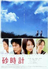 Sunadokei (2008) plakat
