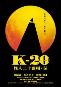 K-20: Kaijin nijû mensô den (2008) plakat