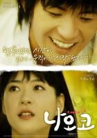 plakat - Naoko (2008)