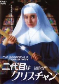 Nidaime wa Christian (1985) plakat
