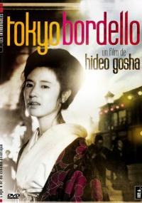 Yoshiwara enjo (1987) plakat