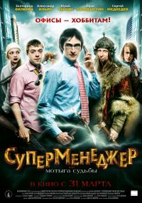 Supermenedzher, ili Motyga sudby (2011) plakat