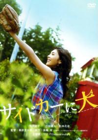 Sidecar ni inu (2007) plakat