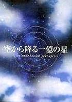 Sora Kara Furu Ichioku no Hoshi (2002) plakat