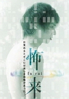 Fu-Rai (2005) plakat