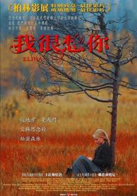 Niewidzialna Elina (2002) plakat