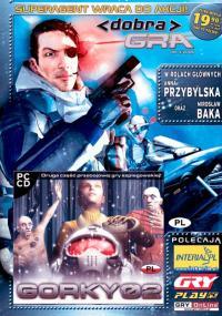 Gorky 02: Aurora Watching (2004) plakat
